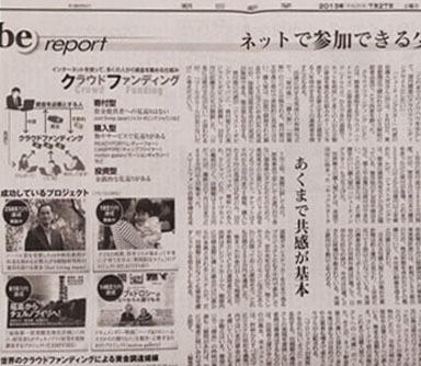 朝日新聞 bereport ネットで参加出来る少額支援