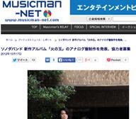 ソノダバンド 新作アルバム「火の玉」のアナログ盤制作を発表