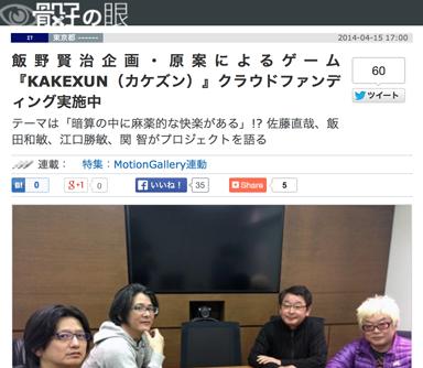 飯野賢治企画・原案によるゲーム『KAKEXUN(カケズン)』クラウドファンディング実施中