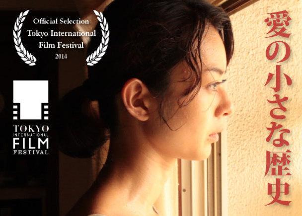 中川龍太郎監督『愛の小さな歴史』全国公開のクラウドファンディング