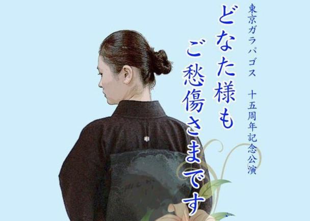 東京ガラパゴスの映像・舞台制作のクラウドファンディング