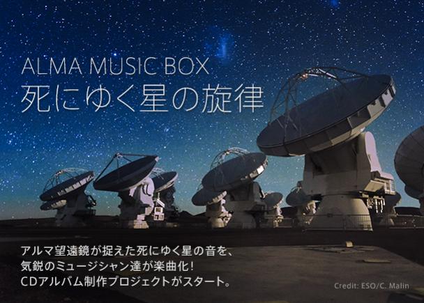 電波望遠鏡の観測結果を音楽に。『ALMA MUSIC BOX』のクラウドファンディング