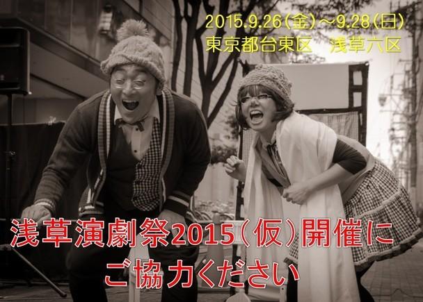 『浅草演劇祭2015』のクラウドファンディング