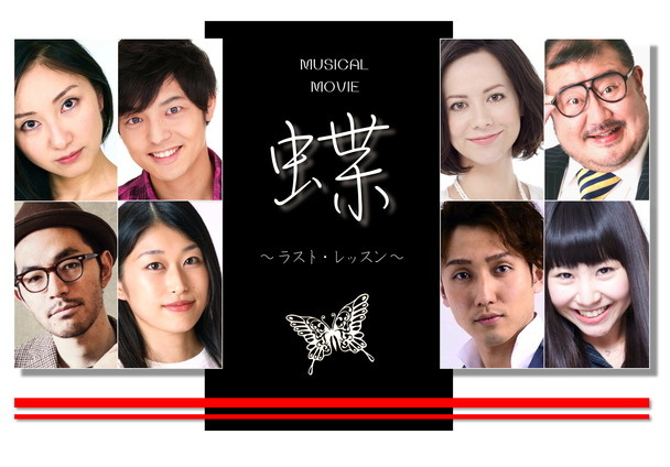 和製ミュージカル映画『 蝶 ~ラスト・レッスン~ 』のクラウドファンディング