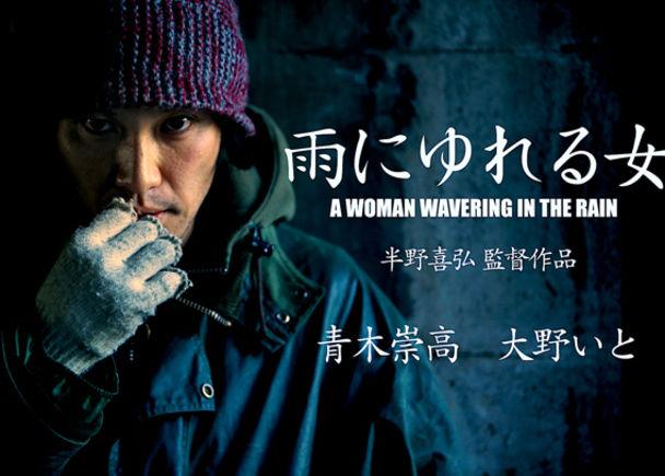 半野喜弘の監督デビュー作『雨にゆれる女』のクラウドファンディング