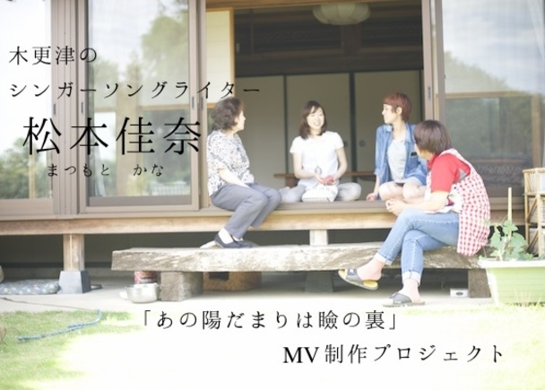 木更津のシンガーソングライター松本佳奈「あの陽だまりは瞼の裏」MV制作プロジェクト