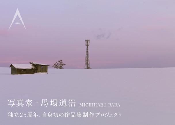 写真家・馬場道浩作品集のクラウドファンディング