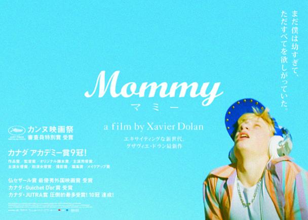グザヴィエ・ドラン監督最新作『Mommy/マミー』のドライブインシアターのクラウドファンディング