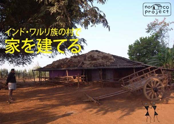 『ノコプロジェクト2015』のクラウドファンディング