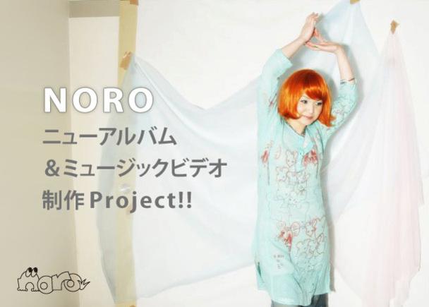 NOROのニューアルバム&ミュージックビデオのクラウドファンディング