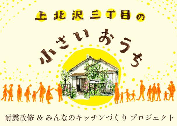 上北沢三丁目の小さいおうち  ~耐震改修&みんなのキッチンづくりプロジェクト~