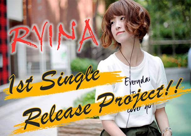 RYINA(りぃな) 1st Single Release Project