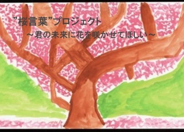 仙台東六郷地区への桜の植樹のクラウドファンディング