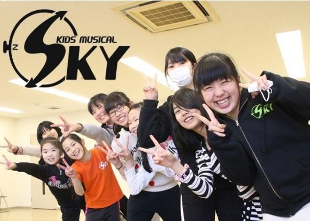 埼玉県ふじみ野市『子どもミュージカルSKY』のクラウドファンディング