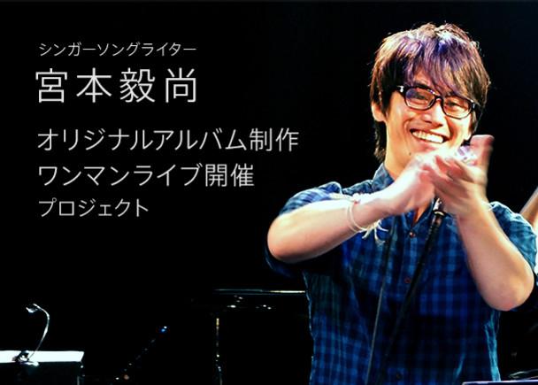 シンガーソングライター宮本毅尚が、ファンの方のためにオリジナルCDを制作!600人規模の会場でワンマンライブ!!